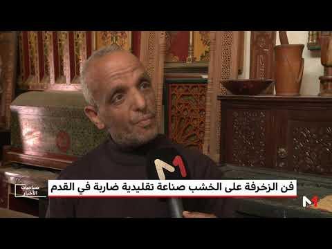 العرب اليوم - شاهد: تقرير مفصّل عن فن الزخرفة على الخشب