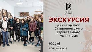 Экскурсия для Ставропольского строительного техникума | Третий Рим | Римский мастер