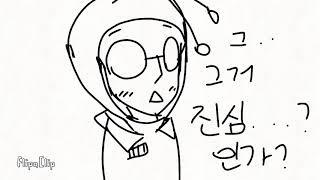 카이토  - (보컬로이드) - 미요가 애들에게 고백을 한다면!?