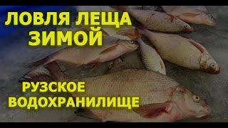 Отчет о рыбалке на рузском водохранилище январь 2020