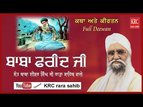 Baba Farid Ji - Sant Ishar Singh Ji Rara Sahib Wale | KRC RARA SAHIB