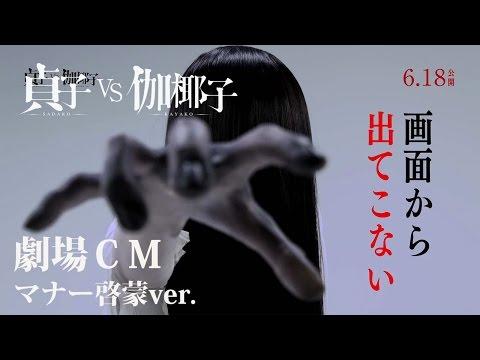 《貞子vs伽椰子》劇場廣告 - 觀影禮儀篇