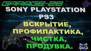 ПРОФИЛАКТИКА SONY PLAYSTATION PS3, ВСКРЫТИЕ, ЧИСТКА, ПРОДУВКА, СБОРКА. по просьбе друга.