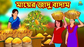 মায়ের জাদু বাদাম | Bengali Story | Stories in Bengali | Bangla Golpo | Koo Koo TV Bengali