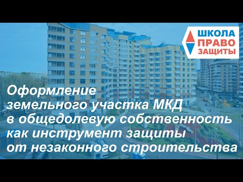 Оформление земельного участка многоквартирного дома в общедолевую собственность