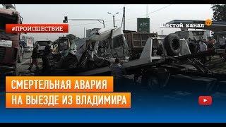 Смертельная авария на выезде из Владимира