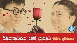 බියකරුය මේ සසර මාධ්ය දර්ශනය | Shraddha TV