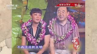 最爱女笑星——杨蕾  【中国文艺  20160606】