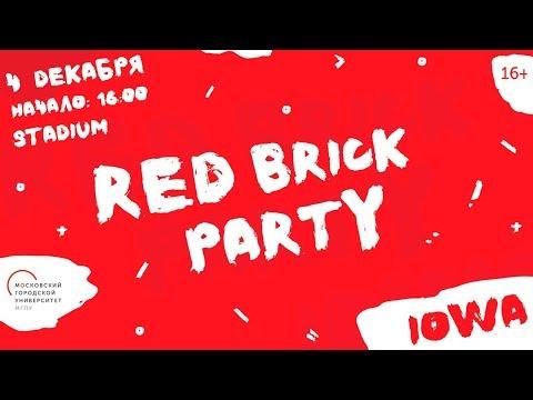 Red Brick Party: студенческая вечеринка Московского городского