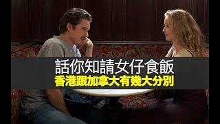 請女仔食飯-香港跟加拿大有幾大分別? ...  空姐大讚既一個「世紀暖男」飛機師...