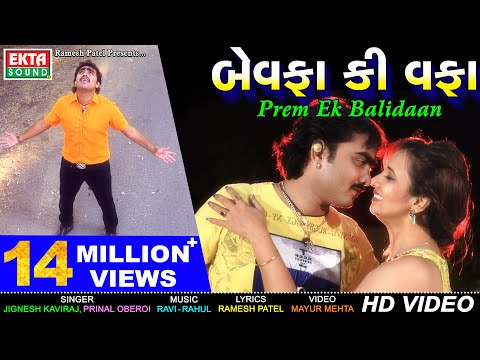 Download Jignesh Kaviraj - Bewafaa Ki Wafaa || Full HD Video || EKTA SOUND HD Mp4 3GP Video and MP3