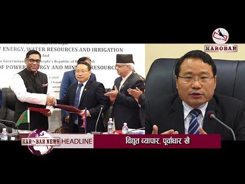 KAROBAR NEWS 2019 08 14 नेपाल र बंगलादेशबीच विद्युत व्यापार भारतको भर, मन्त्रीले छलफल गर्ने