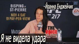 Йоанна Енджейчик интервью после поражения на UFC 217