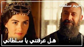 ابنة السلطانة خديجة السلطانة هوريجيهان في القصر - حريم السلطان الحلقة 106