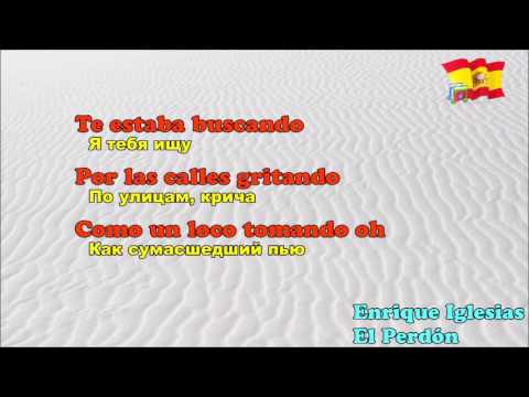 El Perdón - Enrique Iglesias ft Nicky Jam Текст и перевод [испанский и русский]