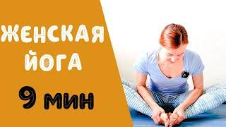 Женская йога | Йога для женщин | Йога для женского здоровья