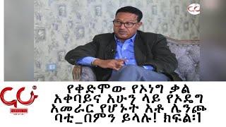 ETHIOPIA - የቀድሞው የኦነግ ቃል አቀባይና አሁን ላይ የኦዴግ አመራር የሆኑት አቶ ሌንጮ ባቲ_በምን ይላሉ ክፍል 1 - NAHOO TV