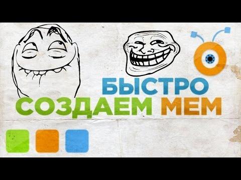 Как Быстро и Легко Создавать Мемы