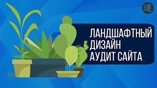 Ландшафтный дизайн - продвижение и аудит сайта услуг