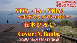 VIVA・LA・VIDA! ~生きてるっていいね!~「♪ 五木ひろし」平成30年8月28日発売(Cover:N.Banba)No204  歌詞テロップ付