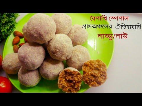 গ্রাম অঞ্চলের অসাধারণ ভিন্ন রকম লাড্ডু/লাউ/Laddu /Ladoo/Laddu recipe Bangla/How to make laddu bangla