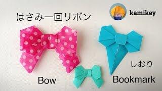 【創作折り紙】はさみ一回リボン•しおり Origami Bow /Bow Bookmark(カミキィ Kamikey)