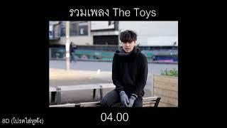 รวมเพลง The Toy's ล่าสุด (8Dโปรดใส่หูฟัง)