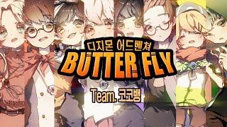 "Video thumbnail of ""[애니] 팀 코코뱅 ✿ 디지몬 어드벤처 - ButterFly ✿"""