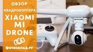 Обзор квадрокоптера Xiaomi Drone 1080p от Фотосклад.ру