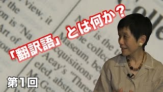 第01回 「翻訳語」とは何か? 【CGS 翻訳語】
