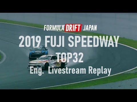 フォーミュラドリフトジャパン 2019年シーズンの富士スピードウェイ TOP16ドリフトバトル動画