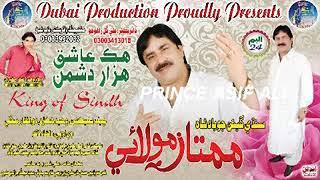 DHARIYA THI  7C MUMTAZ MOLAI  7C New Album 24 2017  7C Sindhi Songs New 2017