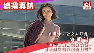 【麥明詩專訪】香港地做女人好難? Louisa:「搵咗個碼頭話你貪錢」 │ 01娛樂