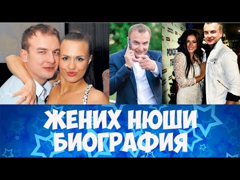 Нюша вышла замуж, жених Нюши Игорь Сивов биография