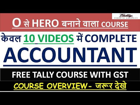 FREE COMPLETE ACCOUNTING COURSE ONLINE WITH TALLY ERP   HOW TO LEARN TALLY WITH GST IN HINDI