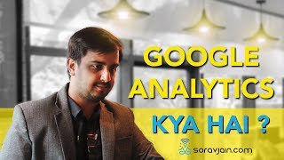 Google Analytics Introduction in Hindi