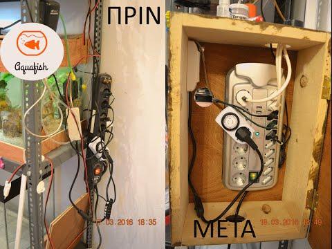 DIY Οργάνωση καλωδίων - πριζών ενυδρείου