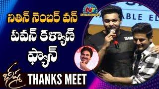Hero Varun Tej Speech At Bheeshma Thank You Meet | Nithiin | Rashmika | NTV Entertainment