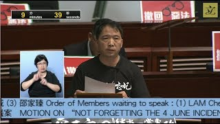 立法會會議 (2019/04/03) -V.議員議案:毋忘六四