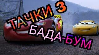 ТАЧКИ 3 БАДА-БУМ