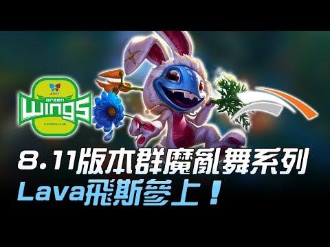 JAG vs HLE 8.11版本群魔亂舞系列 Lava飛斯參上!Game1