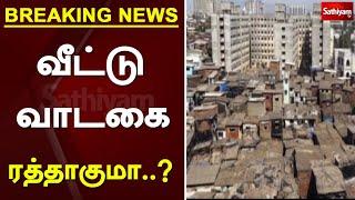 #BREAKING : வீட்டு வாடகை ரத்தாகுமா..? வாடகைதாரர்கள் எதிர்பார்ப்பு