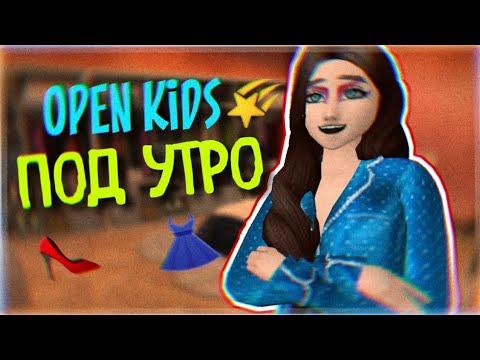Open Kids - Под утро // Avakin life // BanAnas Ava