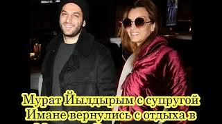 Мурат Йылдырым улыбнулся о беременности Имане + Новости о Аслы Энвер