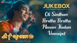 Krishnam - Full Movie Audio Jukebox | Akshay Krishnan & Ashwaria Ullas | Hari Prasad R