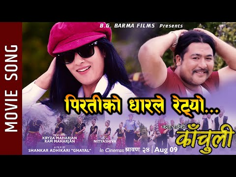 Piratiko Dharle Retyo | Nepali Movie Kachuli Song