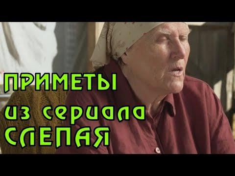ПРИМЕТЫ ИЗ СЕРИАЛА СЛЕПАЯ. Часть 3. Приметы от Бабы Нины в каждой серии