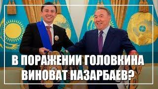 В поражении Головкина виноват Назарбаев?
