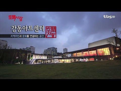 TBS tv - [空間사람] 강동아트센터
