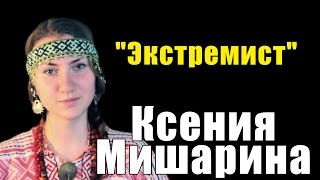 """Ксения Мишарина """"Экстремист"""""""